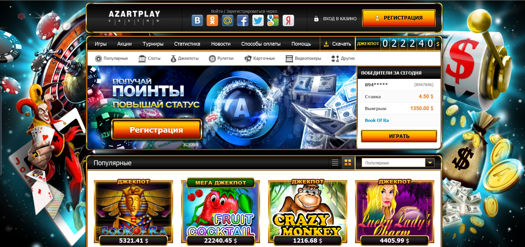azartplay casino играть онлайн